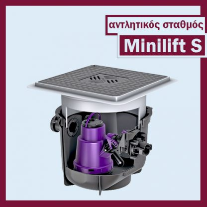 Αντλητικός σταθμός miniliftS Υδροπλαν