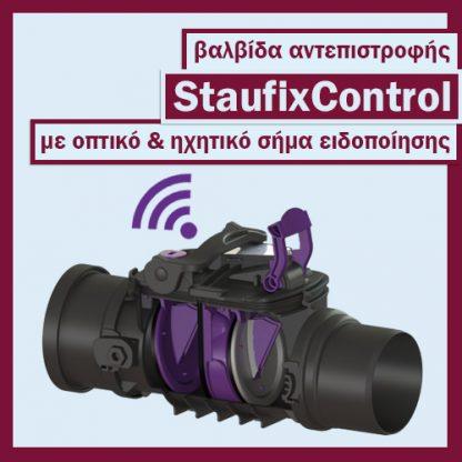 Βαλβίδα αντεπιστροφής staufixcontrol - Υδροπλαν